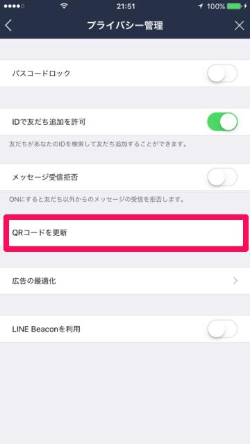 LINE セキュリティ 設定