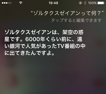 Tips Siriに休みをねだってみた