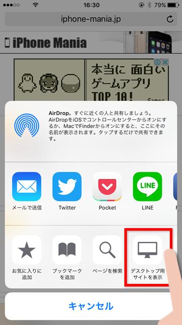 Tips Safariで快適にネットサーフィンする方法