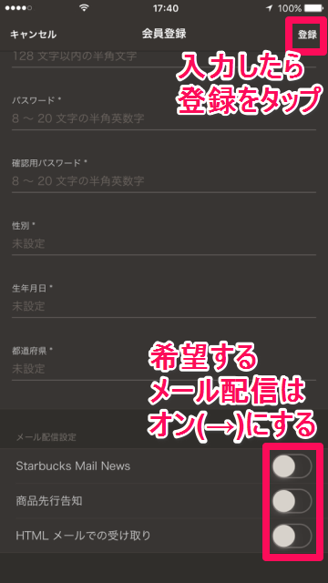 スターバックス 公式アプリ