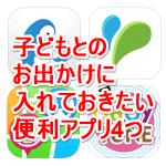 子どもとお出かけ アプリ