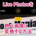Live Photos 複製 静止画像