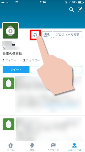 Tips Twitterのプライバシー設定