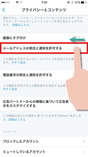Twitter プライバシー 設定