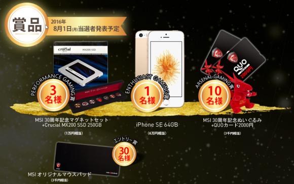 MSI キャンペーン iPhone SE