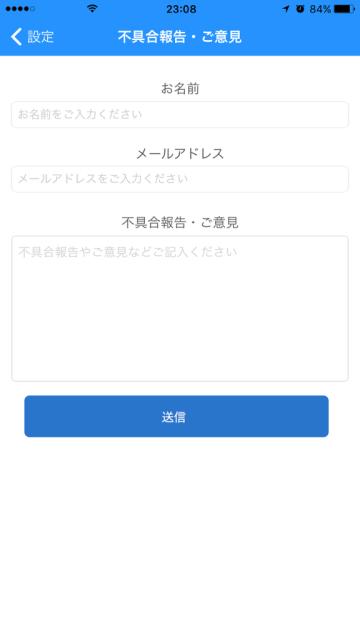 通販 注文 配達 ウケトル アプリ