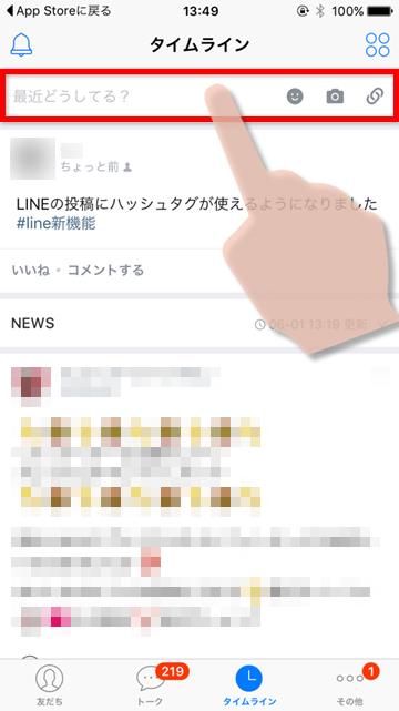 Tips LINE6.3.0新機能の使い方解説