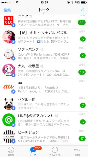 LINE6.4.0アップデート