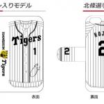 阪神タイガース iPhoneケース
