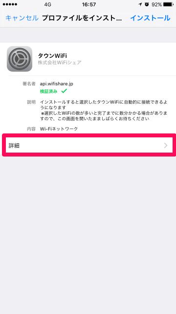 アプリ タウンWiFi