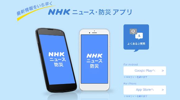 nhk 防災 アプリ 無料
