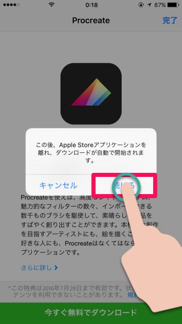 Procreate Apple Store アプリ ペイント
