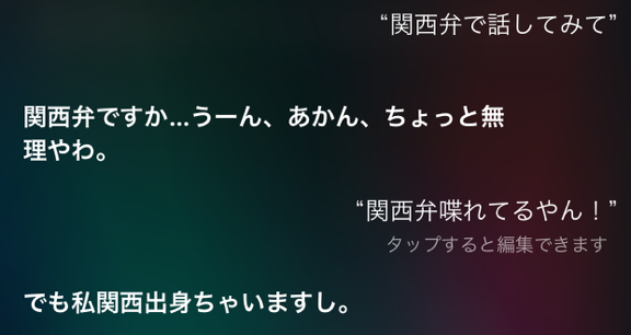 Siri 関西弁