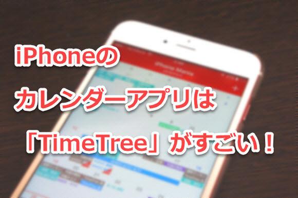 TimeTree カレンダー iPhone iOS アプリ