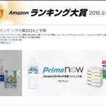 Amazon「ランキング大賞2016上半期」