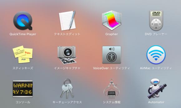 OS X テキストエディット アプリ
