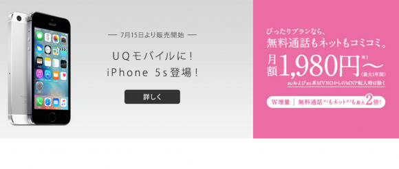 iPhone5s 格安スマホ