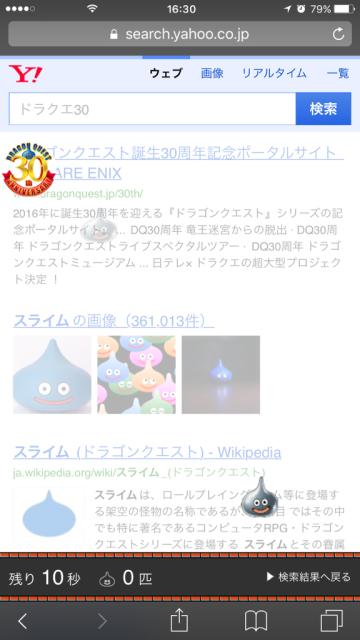 ドラクエ 30周年 Yahoo 検索 ゲーム