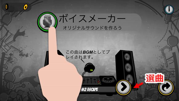 今週の無料App「Give It Up! 2」