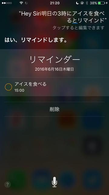 iPhoneでメモを最速でとる方法