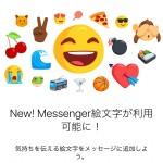 Messenger 絵文字