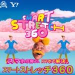 スマートストレッチ360