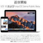 iOS10とmacOS Sierraのパブリックベータ版