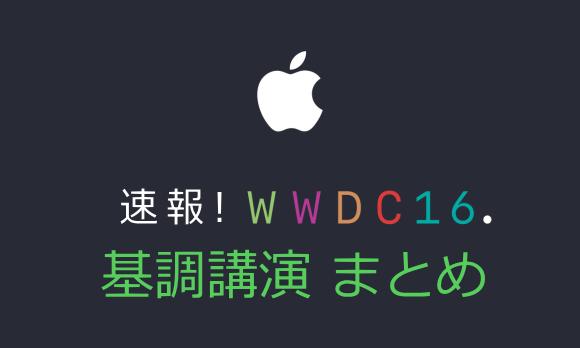 WWDC 2016 基調講演