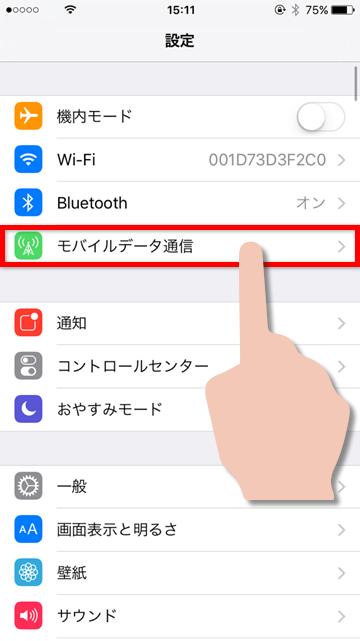 Tips iPhoneが室内で圏外になるときの対処法