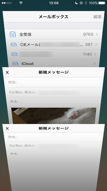 iPhoneの標準メールの小技3つ