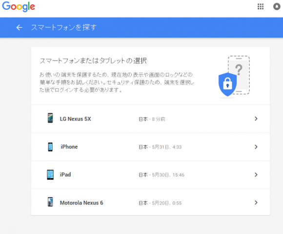 iphone ios android 探す スマホ google