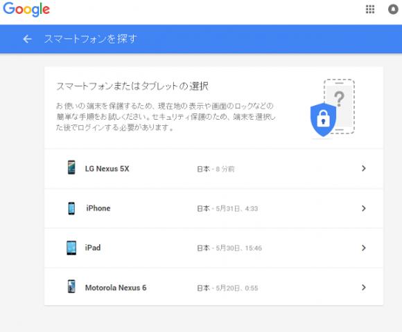 iphone ios android 探す スマホ google