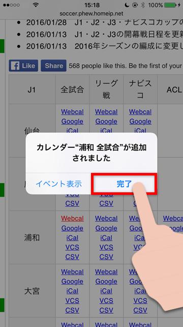 iPhoneのカレンダーにサッカーの試合日程を表示する方法