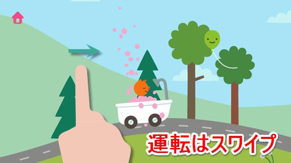 今週の無料アプリ「サゴミニ ドライブ」レビュー