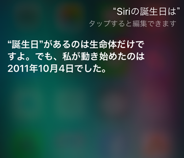 Siriに「おめでとう」をねだってみた
