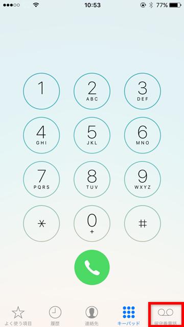 電話の小技3選