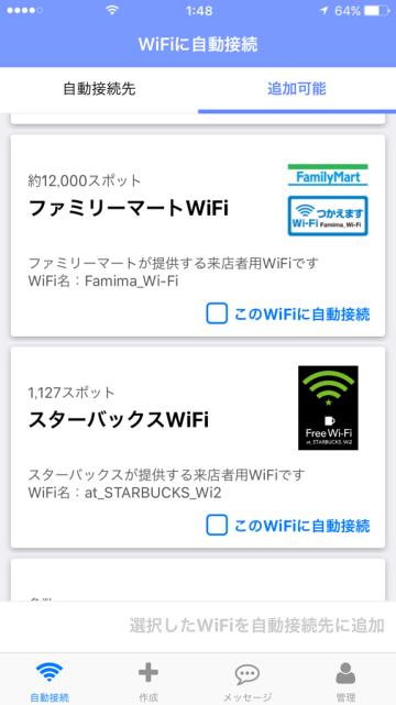タウンWiFi アプリ アップデート