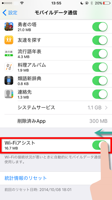 Wi-Fiアシストの設定方法