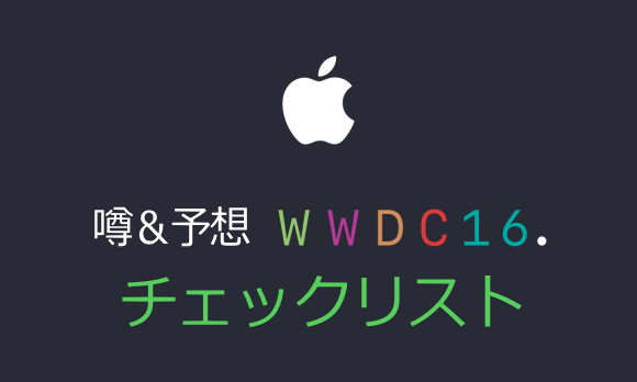 WWDC2016予想・噂チェックリスト