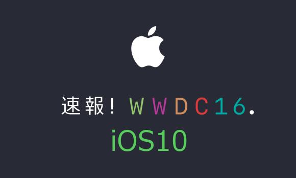 WWDCios10