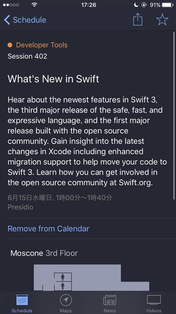 WWDCアプリの使い方