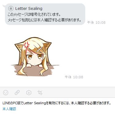 LINE Letter Sealing