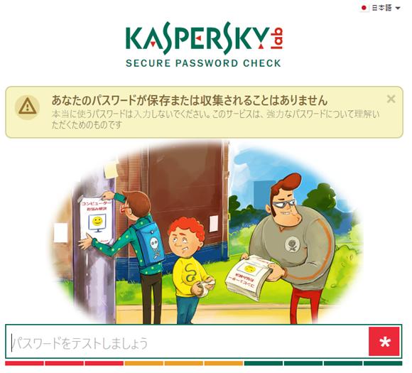 iCloud パスワード 漏えい 流出 カスペルスキー