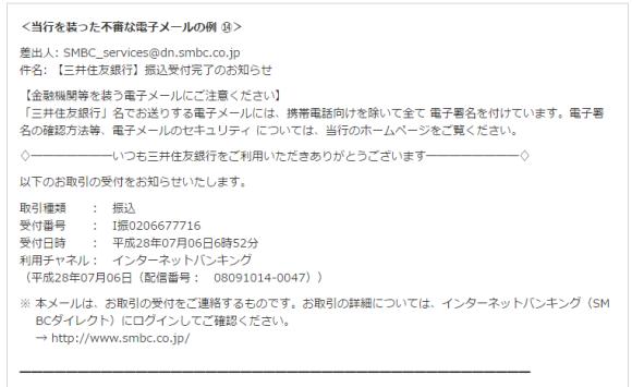 三井住友銀行 不審 メール