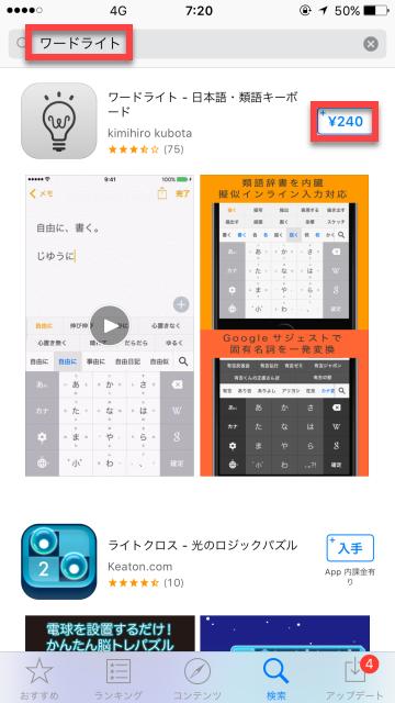 キーボード アプリ iPhone ワードライト WordLight