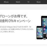 Apple ローン 金利 キャンペーン