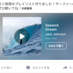 Facebook ミュージックストーリー AWA dヒッツ