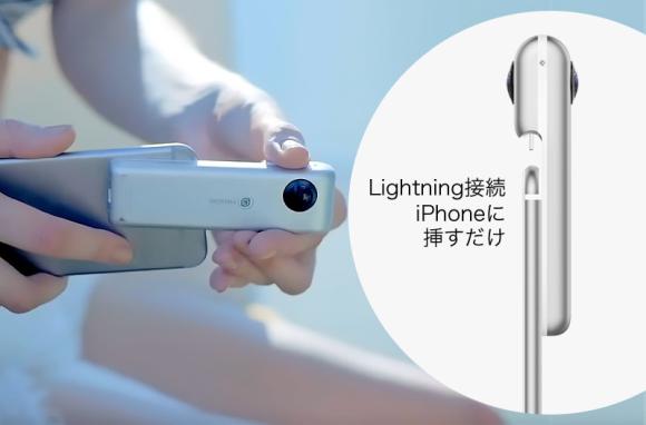 Insta360 nano 360度カメラ iPhone