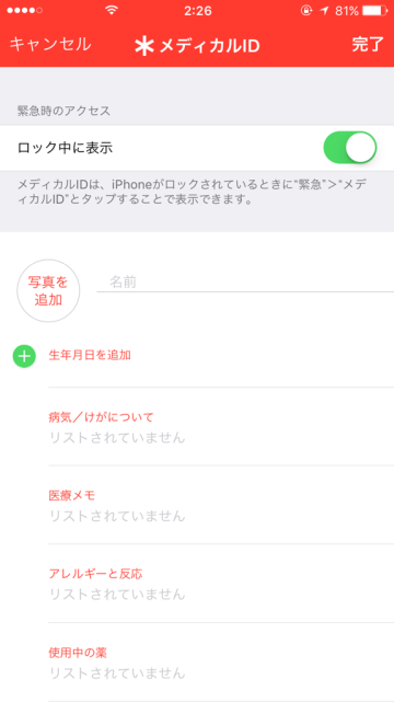 iPhone メディカルID ヘルスケア 緊急