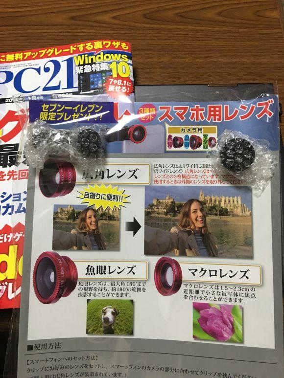 日経PC21 スマホ スマートフォン レンズ レビュー
